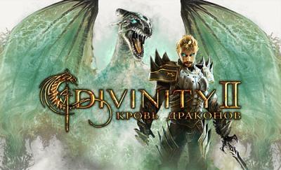 Прохождение divinity 2 Кровь драконов