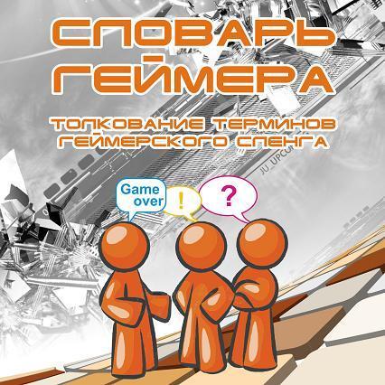 Разъяснительный геймерский словарь